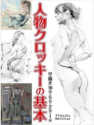 cover image of 人物クロッキーの基本 早描き10分・5分・2分・1分: 本編