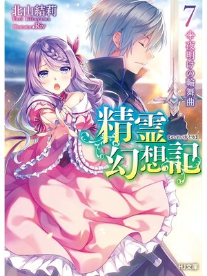cover image of 精霊幻想記 7.夜明けの輪舞曲