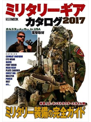 cover image of ミリタリーギアカタログ 2017: 本編