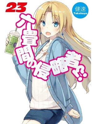 cover image of 六畳間の侵略者!?23: 本編
