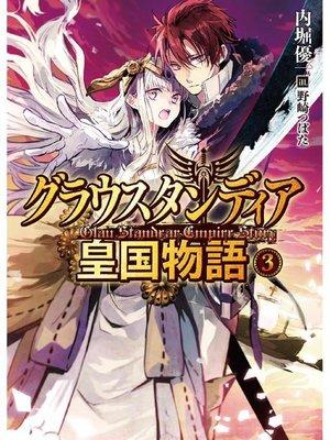cover image of グラウスタンディア皇国物語3: 本編