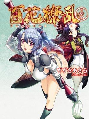 cover image of 百花繚乱: 巻ノ拾伍