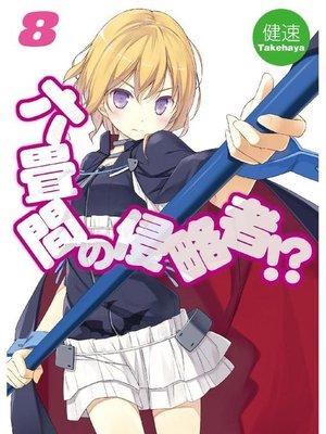 cover image of 六畳間の侵略者!?8: 本編