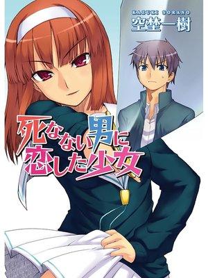 cover image of 死なない男に恋した少女: 本編