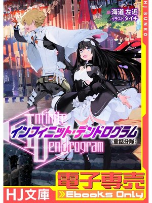 cover image of 【電子専売】<Infinite Dendrogram>-インフィニット・デンドログラム-: EX.1 <童話分隊>