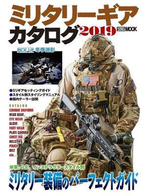 cover image of ミリタリーギアカタログ2019: 本編