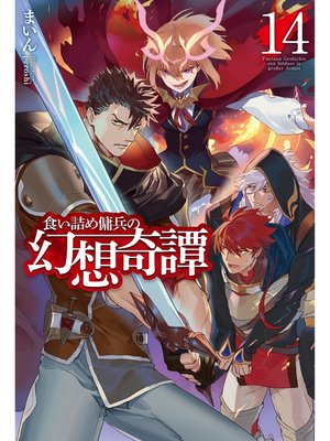 cover image of 食い詰め傭兵の幻想奇譚14