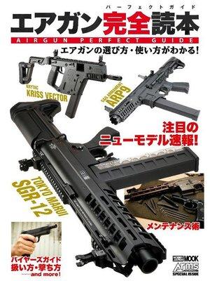 cover image of エアガン完全読本 エアガンの遊び方・使い方がわかる!: 本編