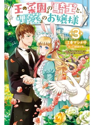 cover image of 【電子版限定特典付き】『王の菜園』の騎士と、『野菜』のお嬢様3