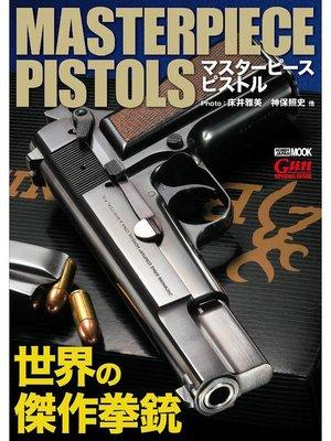 cover image of マスターピースピストル 世界の傑作拳銃: 本編