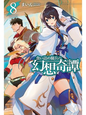 cover image of 食い詰め傭兵の幻想奇譚8