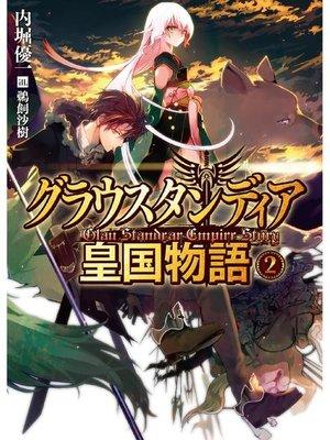 cover image of グラウスタンディア皇国物語2: 本編