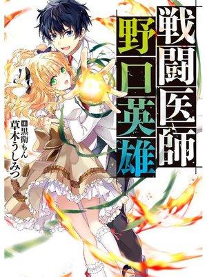 cover image of 戦闘医師 野口英雄: 本編