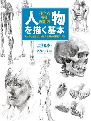 cover image of 人物を描く基本 使える美術解剖図: 本編