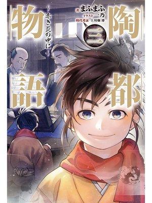 cover image of 陶都物語 三 ~赤き炎の中に~