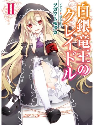 cover image of 白銀竜王のクレイドルII: 本編