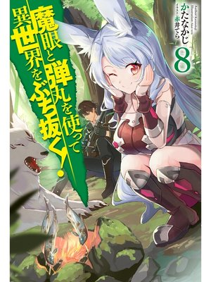 cover image of 魔眼と弾丸を使って異世界をぶち抜く!: 8