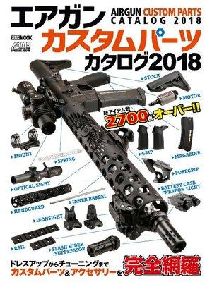 cover image of エアガンカスタムパーツカタログ2018: 本編