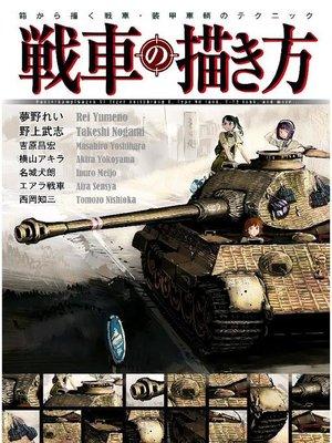 cover image of 戦車の描き方 箱から描く 戦車・装甲車輛のテクニック: 本編