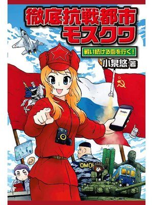 cover image of 徹底抗戦都市モスクワ 戦い続ける街を行く!: 本編