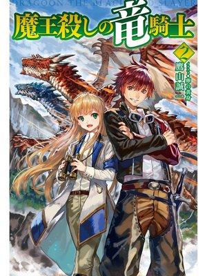 cover image of 魔王殺しの竜騎士2: 本編