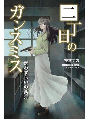 cover image of 二丁目のガンスミス -恋わずらいの銃弾-