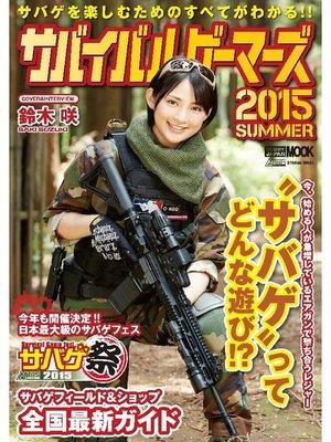cover image of サバイバルゲーマーズ2015SUMMER: 本編