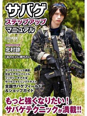 cover image of サバゲ ステップアップマニュアル: 本編