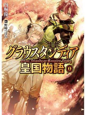 cover image of グラウスタンディア皇国物語0: 本編