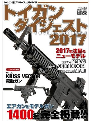 cover image of トイガンダイジェスト 2017: 本編