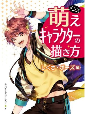 cover image of メンズ萌えキャラクターの描き方 しぐさ・ポーズ編: 本編