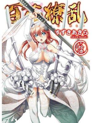 cover image of 百花繚乱 巻ノ拾漆: 本編
