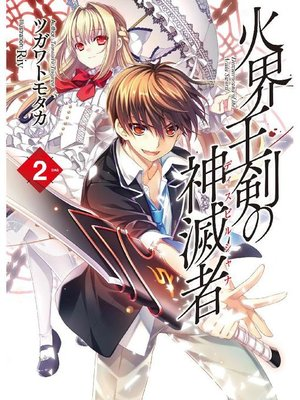 cover image of 火界王剣の神滅者2: 本編