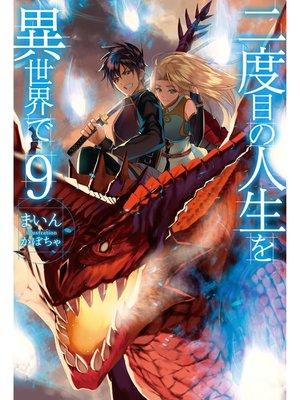 cover image of 二度目の人生を異世界で9: 本編