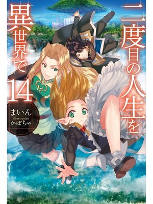 cover image of 二度目の人生を異世界で14: 本編