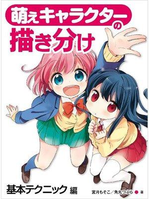 cover image of 萌えキャラクターの描き分け 基本テクニック編: 本編