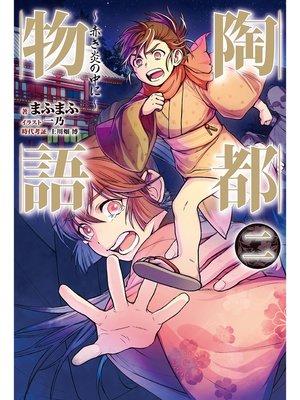 cover image of 陶都物語 二 ~赤き炎の中に~