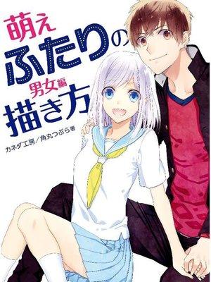 cover image of 萌えふたりの描き方 男女編: 本編
