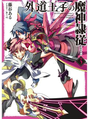 cover image of 外道王子の魔神隷従3: 本編