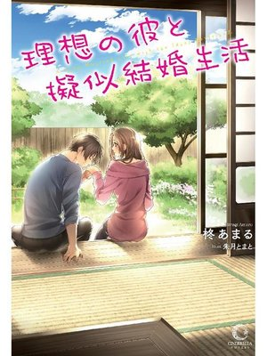 cover image of 理想の彼と疑似結婚生活: 本編