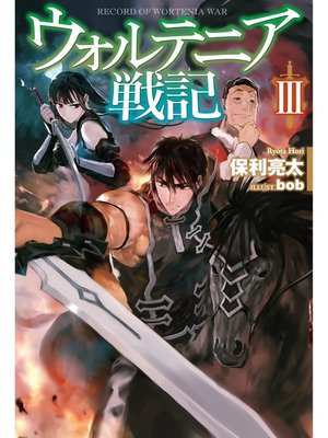 cover image of ウォルテニア戦記III