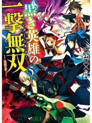 cover image of 黒き英雄の一撃無双 5.淫獄の宴: 本編