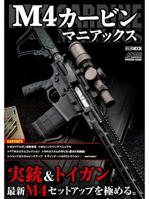 cover image of M4カービンマニアックス: 本編