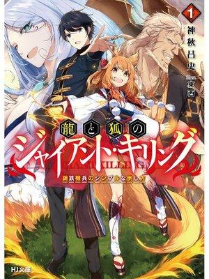 cover image of 龍と狐のジャイアント・キリング 1.鋼鉄機兵のシンプルな倒し方: 本編