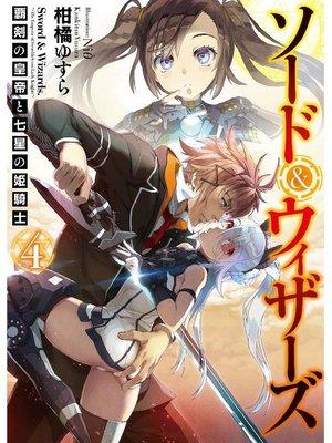 cover image of ソード&ウィザーズ4 覇剣の皇帝と七星の姫騎士: 本編