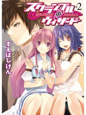 cover image of スクランブル・ウィザード2
