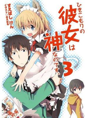 cover image of ひきこもりの彼女は神なのです。3: 本編