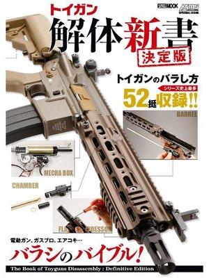 cover image of トイガン解体新書 決定版: 本編