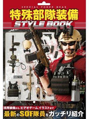 cover image of 特殊部隊装備 STYLE BOOK: 本編