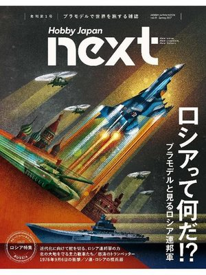 cover image of ホビージャパンnext Spring 2017: 本編